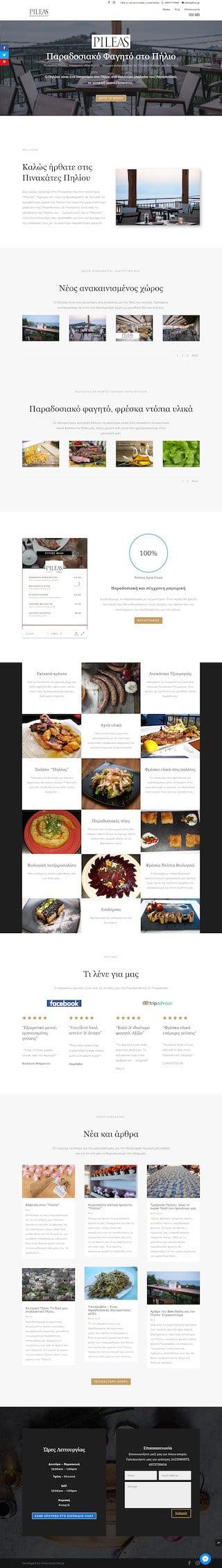 restaurant home page layout demo ιστοσελιδα εστιατορίου αρχική σελίδα