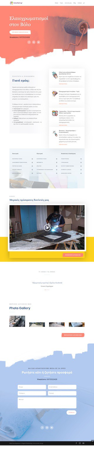 painer's website layout template