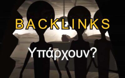 Παίζουν ακόμη ρόλο τα backlinks το 2021;
